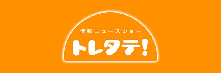 トレタテ!月〜金曜 夕方6時15分放送